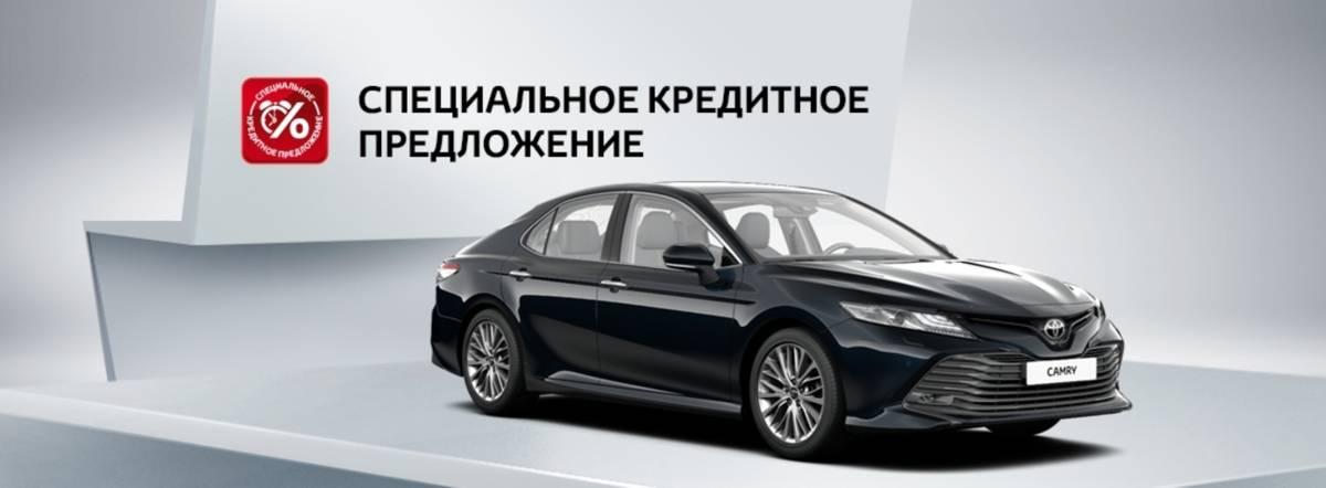 Новая Toyota Camry: в кредит со ставкой 10,8%
