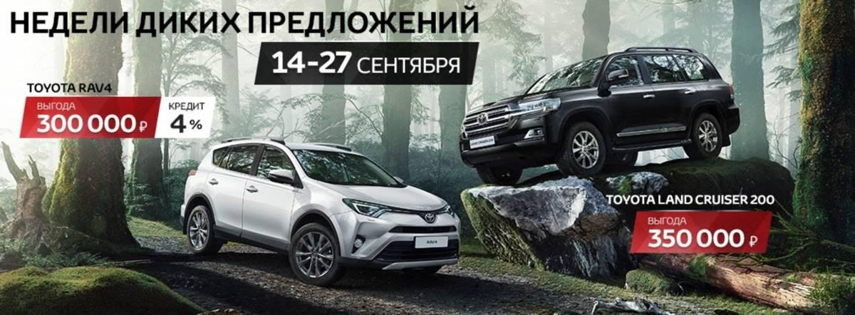 """Кредитная программа """"RAV4 за 4%"""""""