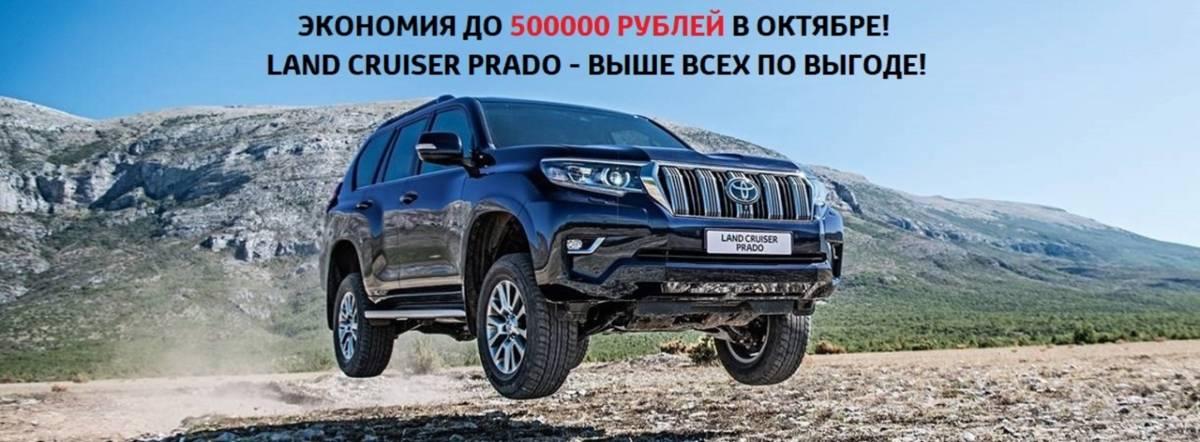 Экономия до 500000 рублей в октябре!