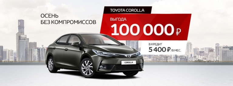 Toyota Corolla: выгода в Trade-in 50 000р.