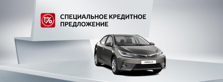 Toyota Corolla: в кредит за 5 400р. в месяц